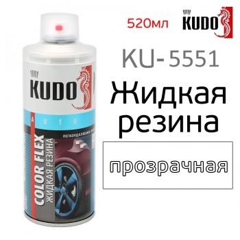 Краска-спрей резиновая KUDO KU-5551 прозрачная антикорозионная (520мл)