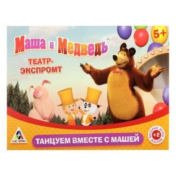 """Игра театр-экспромт """"Танцуем вместе с Машей"""""""