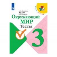 Окружающий мир 3 кл. Тесты Плешаков/Школа России