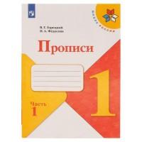"""Пропись к """"Азбуке"""" Горецкого в 4-х ч. Ч.1 Федосова"""
