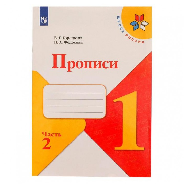 """Пропись к """"Азбуке"""" Горецкого в 4-х ч. Ч.2 Федосова"""