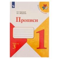"""Пропись к """"Азбуке"""" Горецкого в 4-х ч. Ч.3 Федосова"""