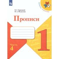 """Пропись к """"Азбуке"""" Горецкого в 4-х ч. Ч.4 Федосова"""