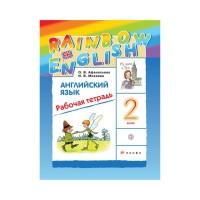Английский язык. Rainbow English. 2 класс. Рабочая тетрадь. Афанасьева О. В., Михеева И. В.
