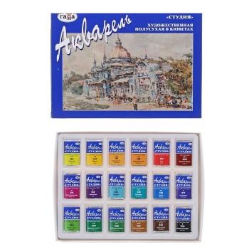 Акварель художественная набор в кюветах 18 цветов