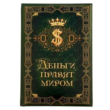 """Ежедневник """"Деньги правят миром"""", 96 листов"""