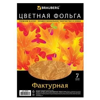 """Цветная фольга А4 Brauberg, 7 листов, 7 цветов,""""Листья"""", фактурная"""