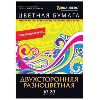 Бумага цветная двухсторонняя А4 Brauberg, 10 листoв, 20 цветов, мелованная