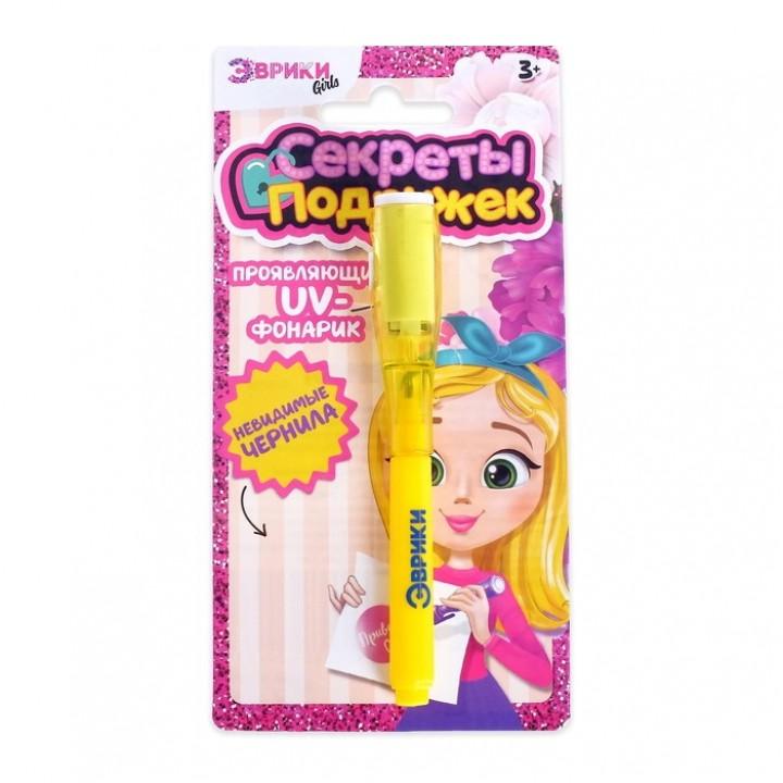 Ручка с чернилами и фонариком для рисования светом «Секреты подружек»
