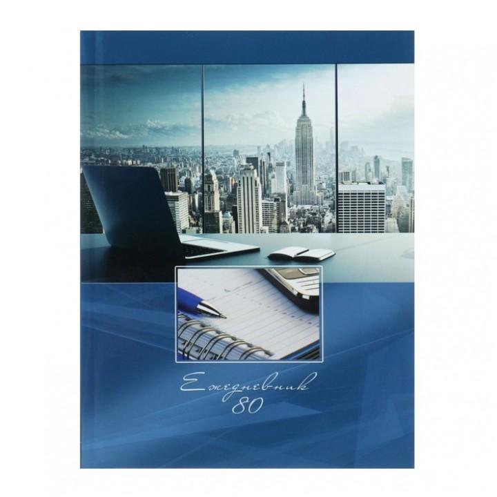 Ежедневник недатированный А5, 80 листов «Вид на город», твёрдая обложка