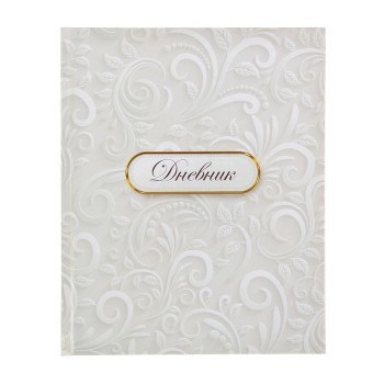 """Дневник для 5-11 класса """"Белый"""""""