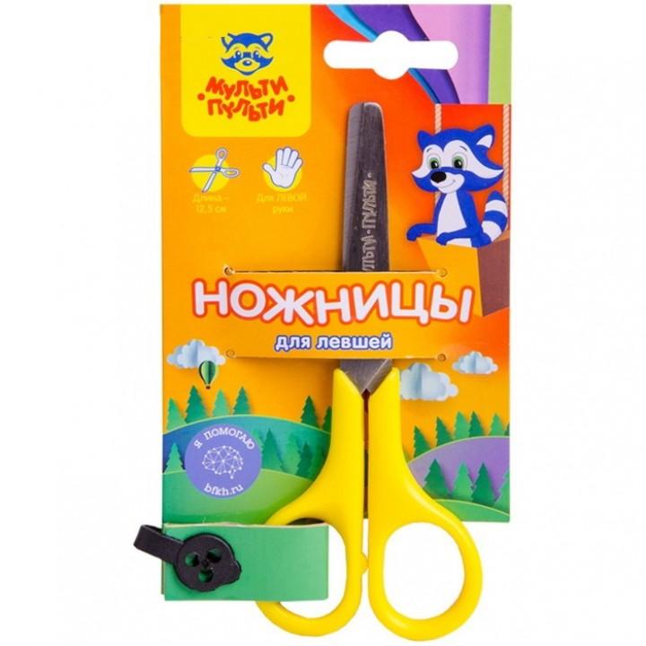 Ножницы детские для левшей 12,5 см, Мульти-Пульти