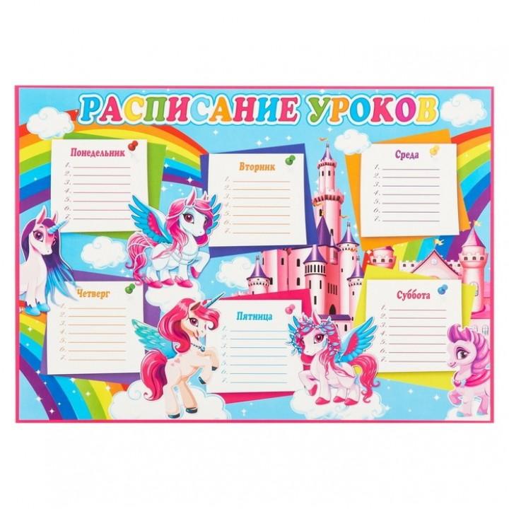 """Расписание уроков """"Пони"""",  А4"""