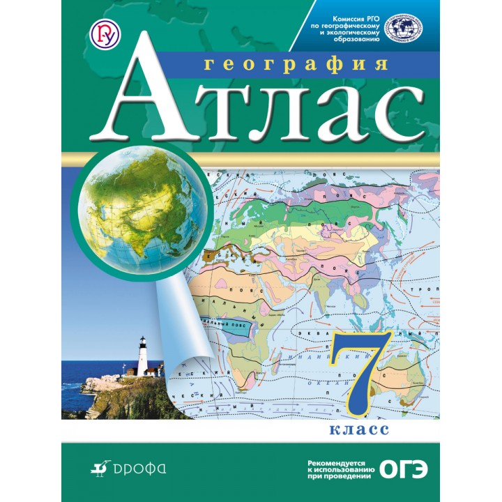 География. 7 класс. Атлас. Традиционный комплект. РГО