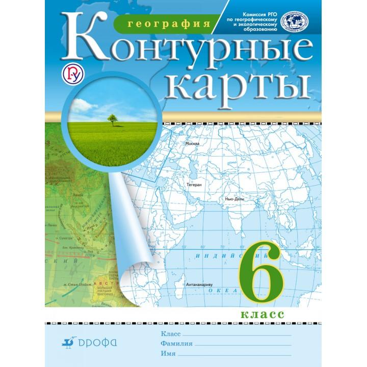 Контурные карты. 6 класс. География