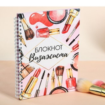 Дневник визажиста на пружине