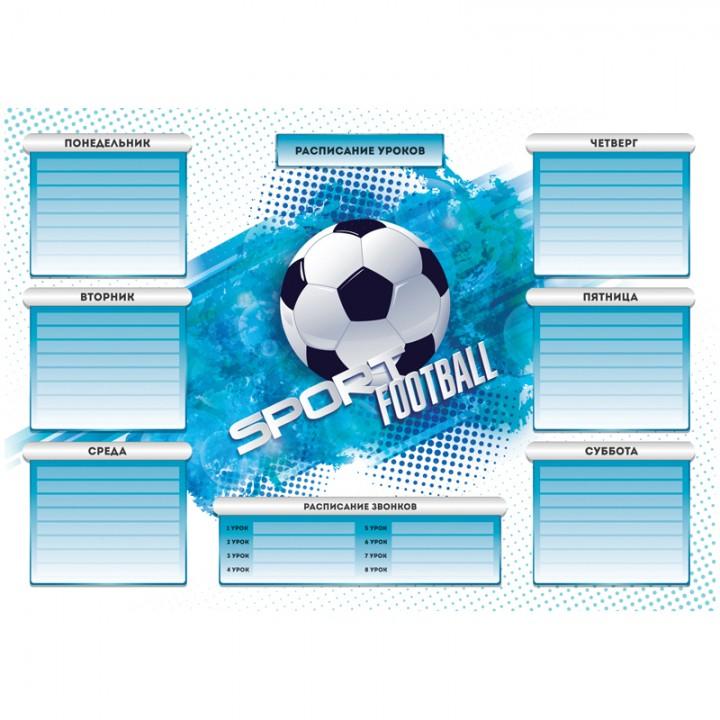 """Расписание уроков с расписанием звонков A3 """"Спорт. Футбол"""""""