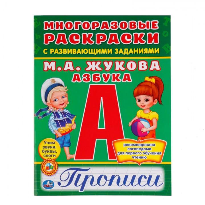 """Раскраска-пропись А4 Умка """"Азбука, М.А. Жукова"""", многоразовая, с заданиями"""