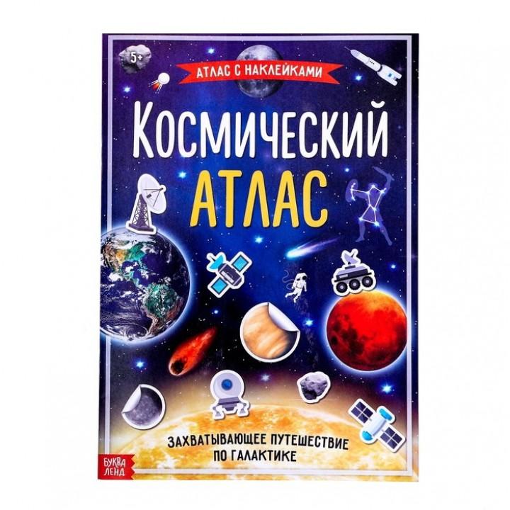 Книга с наклейками «Космический атлас», формат А4