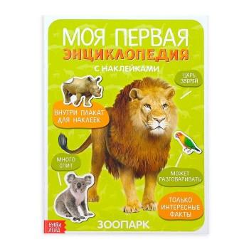 Книга с наклейками «Моя первая энциклопедия. Зоопарк», формат А4