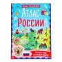 Книга с наклейками «Атлас России», формат А4