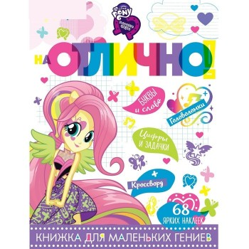 """Книжка для маленьких гениев """"На отлично!"""" Мой маленький пони: Девочки из Эквестрии"""