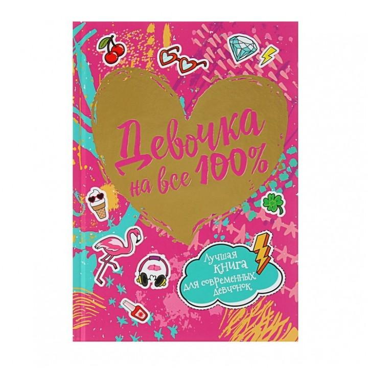 Девочка на все 100%. Лучшая книга для современных девчонок
