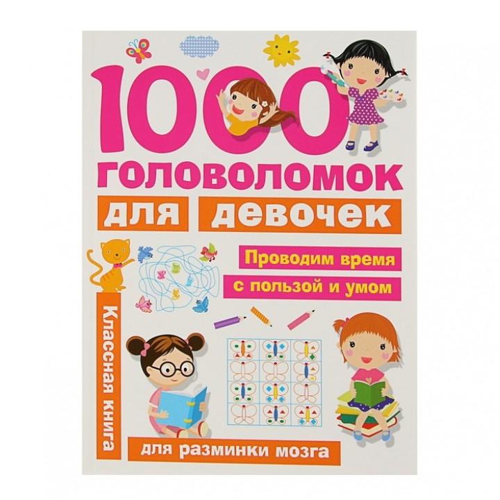1000 головоломок для девочек. Дмитриева В. Г.