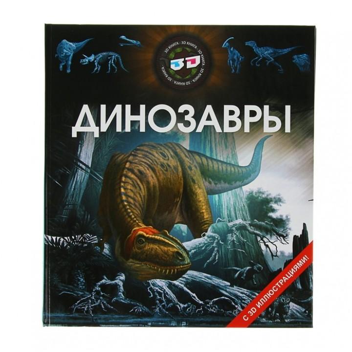 Энциклопедия с 3D-иллюстрациями «Динозавры»