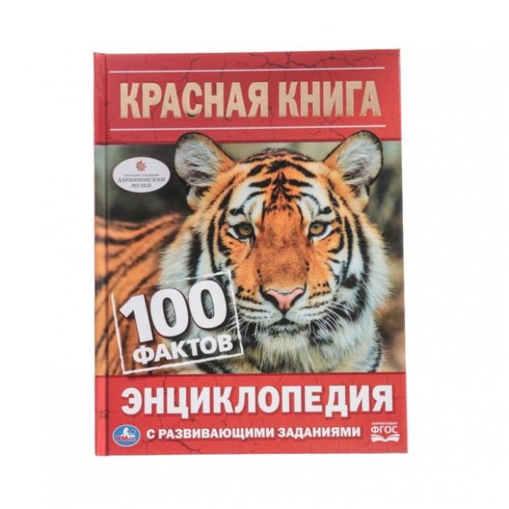 Энциклопедия с развивающими заданиями «Красная книга» А5