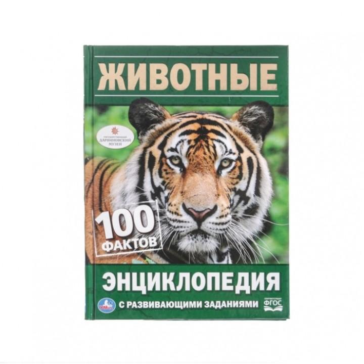 Энциклопедия с развивающими заданиями «Животные» А5