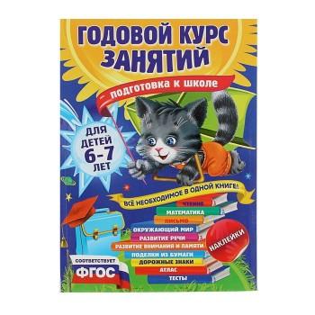 Годовой курс занятий «Подготовка к школе»: для детей 6-7 лет. Корвин-Кучинская Е. В.