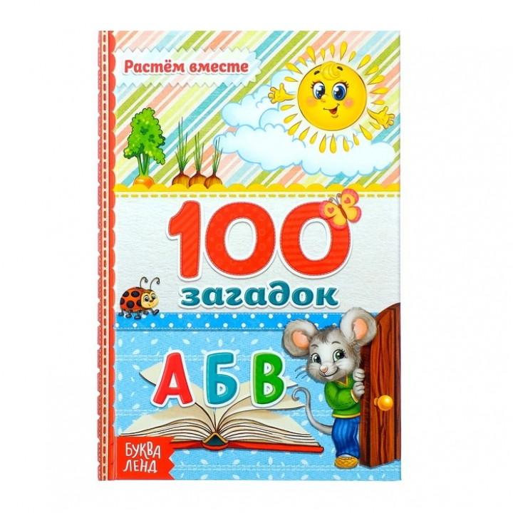 Книга в твёрдом переплёте «100 загадок»