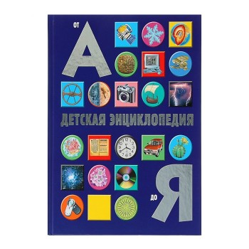 Детская энциклопедия «От А до Я»