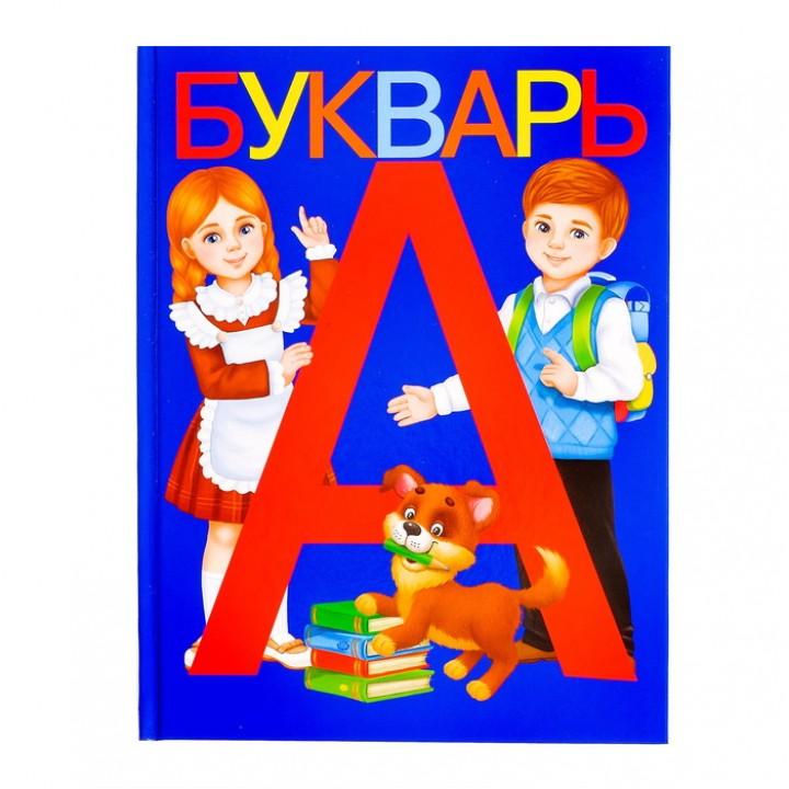Книга для дошкольного обучения «Букварь»