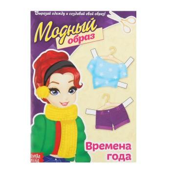 "Книга куколка бумажная ""Времена года"""