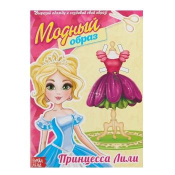 "Книга куколка бумажная ""Принцесса Лили"""