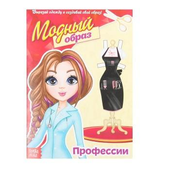 """Книга куколка бумажная """"Профессии"""""""