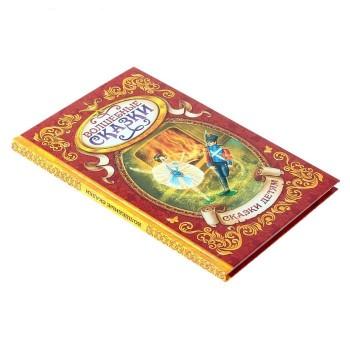 Книга в твердом переплете «Волшебные сказки», 128 страниц