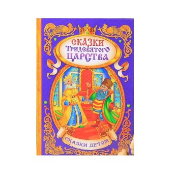 "Книга в твердом переплете ""Сказки тридевятого царства"", 128 стр."