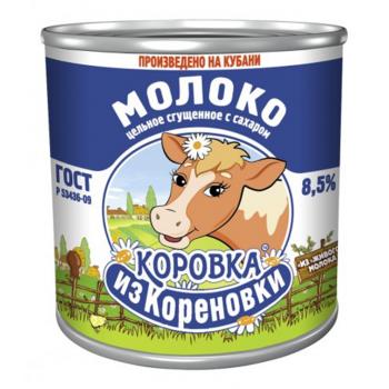 Молоко сгущенное Коровка из Кореновки, 3.8 кг., ГОСТ