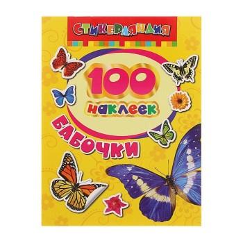 100 наклеек «Бабочки»