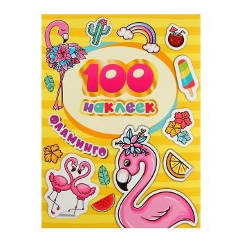 "100 наклеек ""Фламинго"""