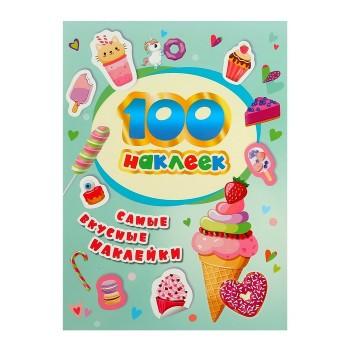 """100 наклеек """"Самые вкусные наклейки"""""""