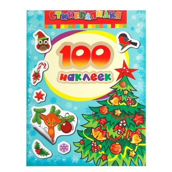 "100 наклеек ""Ёлочка"""