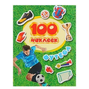 """100 наклеек """"Футбол"""""""