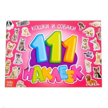 111 наклеек «Кошки и собаки»