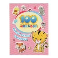 100 наклеек «Самые милые наклейки»