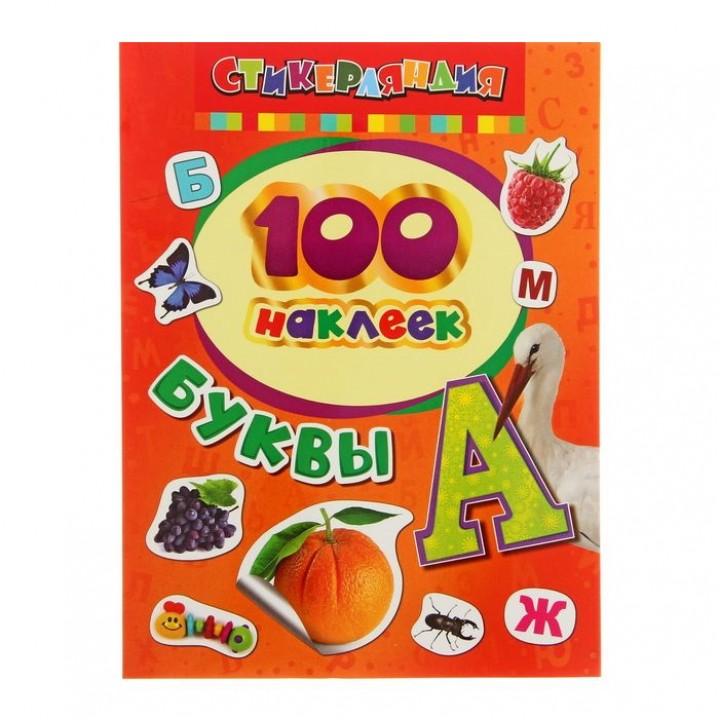 100 наклеек «Буквы»