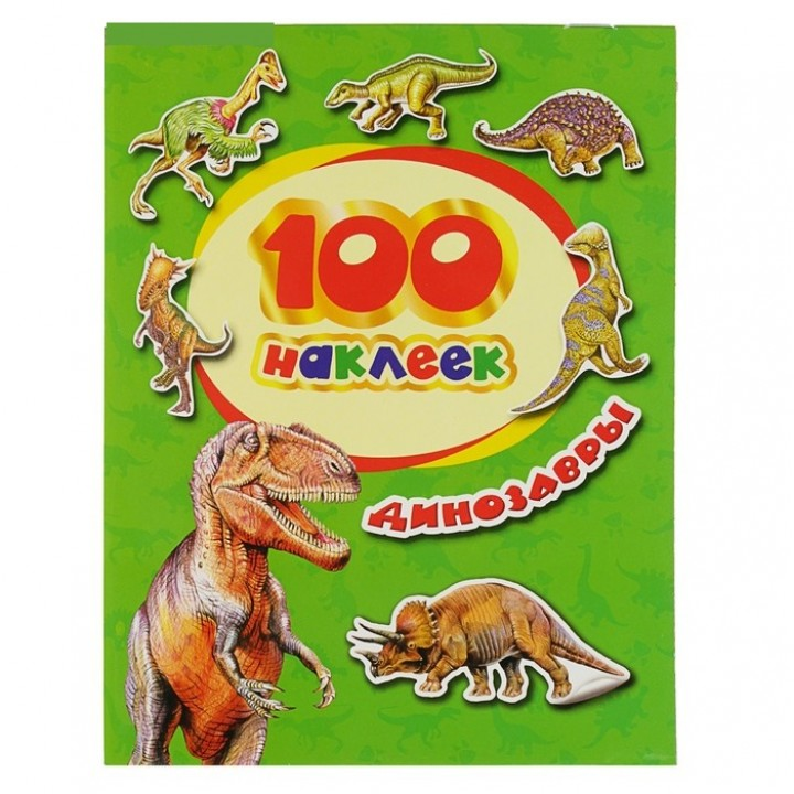 "100 наклеек ""Динозавры"""